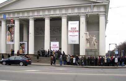 Очередь на выставку Ильи Глазунова. Санкт-Петербург